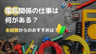 電気関係の仕事の種類